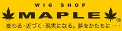 ウィッグ・MAPLE(メイプル)